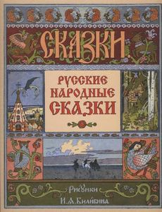 Ivan Yakovlevich Bilibin - Cover for the collection of Russian folk tales