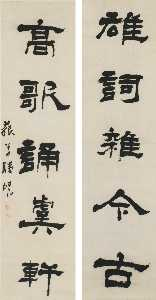 Yang Xian - CALLIGRAPHY COUPLET IN CLERICAL SCRIPT